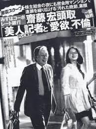 なぜ銀行家は不倫するの❓ 例えば齋藤宏は1975年生まれのテレビ東京の記者と不倫しました