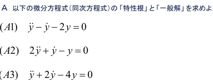 大学数学の微分方程式の問題です。解答解説して欲しいです!