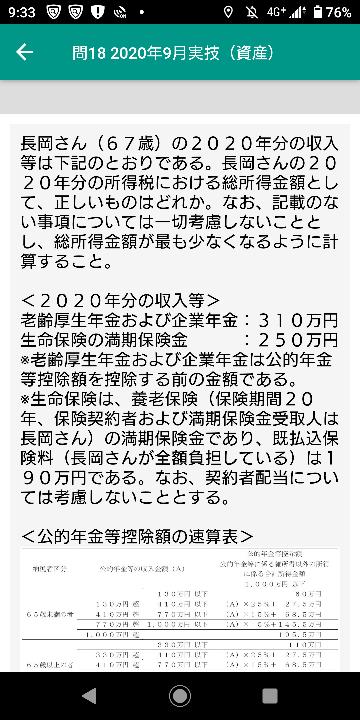 FP2級の(20年9月)過去問について。 問18の問題の解答について質問です。 答えは4。一時所得を求めるんですが、特別控除50万円を引くのは何故ですか?