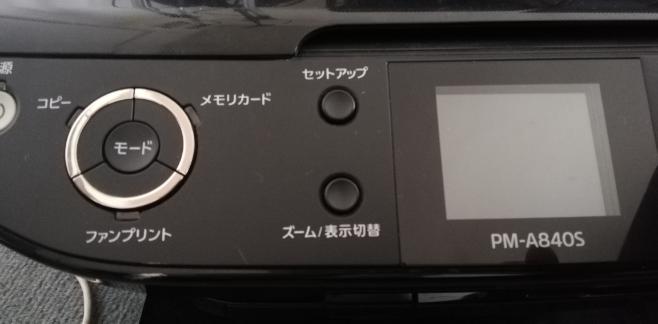 プリンターの事でお尋ねします。宜しくお願い致します。古いプリンターエプソンのPM-A840Sですが印刷途中で電源が切れてしまいました。写真の電源スイッチを長押しすると青色の点滅がありますが他は一切切れている状 態です。ひょっとしたらヒューズ切れかなと思いましたが、そもそもプリンターにヒューズが付いているのかも知りません。あちこち眺めてもヒューズボックスのような部分はありません。電源コード等の不備は無いようです。これは、どの様に対処すれば治りますか?教えて下さい。宜しくお願い致します
