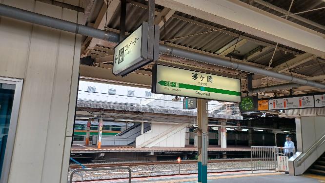 お前等は茅ヶ崎駅を知っていますか。 私は茅ヶ崎駅を知っています。