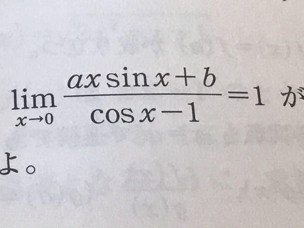 数3極限 画像の等式が成り立つように、定数a,bの値を定めよ。という問題です。 分母の極限が0になるとき、分子の極限も0になるのはなぜですか?教えてください泣