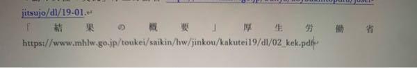 wordでURLをコピペしたとき、このように上の日本語が大きく?表示されてしまうのですが、どうしたらいいのでしょうか
