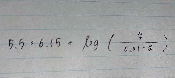 logの解き方を教えてください。