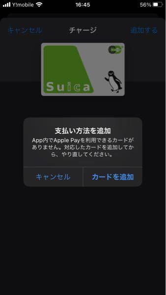 iphoneのwalletでスイカをチャージするために、kyashというvisaプリペイドカードを追加しましたが下のような画面が出てきてチャージ出来ません。 どうすればいいですか?