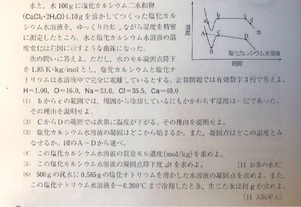 凝固点降下について ⑶の解き方を教えてください!