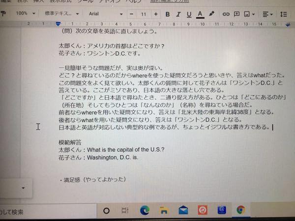 塾講していて、中学生向けに英語の解説をしているのですが、この説明で分かりますか?