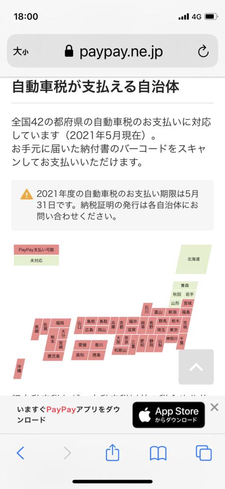 広島市在住なのですが、軽自動車税はPayPayで支払えないのですか? わかる方いらっしゃれば 広島県はPayPayで支払いかのうちいかにのですが、、、