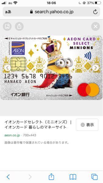 一年前にAEONカードを作りました。 カードの裏にWAON番号が載っています。 私のクレジットカードはWAON一体型なんですか? そのようなカードありますか? WAONをつかったことがないのでよくわかりません