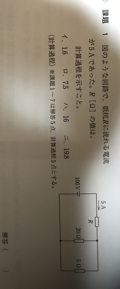 この問題の計算式を教えて下さい!