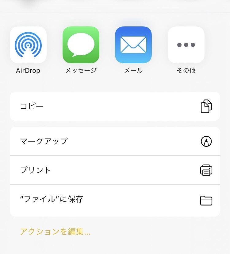 近々iPhoneからAndroidに機種変更予定です。メモはGoogle keepに移動させる方法が沢山載っているので、Google keepを先程落としました。 しかし、共有先のアプリにGoogle keepが出てこないので移動出来ません。その他にもありません。 現在iOS14.4.2で、Google keepも最新版です。不慣れで申し訳ありませんが、お分かりになる方いらっしゃいましたら教えて下さい