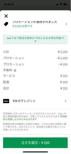 ウーバーイッツを初めて頼む者です。 750円以上のご注文で2500円割引のクーポンを持っているのですが、(ちゃんと配送料や、手数料もふくめて)2100円なのですが、なぜか、下のように 210円取られてしまいます。どう してですか?