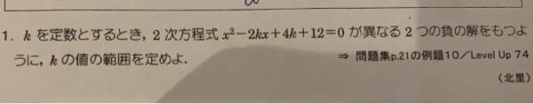 この問題の解き方を教えてください。 判別式D=b²+4acを使うことはわかります。 異なるふたつの正の解をもつ 異なるふたつの負の解をもつ 正の解と不の解をもつ それぞれで、Dが0より大きい・小さいなど使い分けが分かりません。 また、Dが0より大きい・小さいとわかってからどう解くのか。 わかりません…泣 教えてください、!
