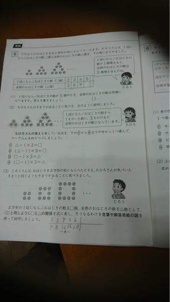 至急 算数の問題です。 (3)の説明の問題がわかりません。どなたか教えてください。
