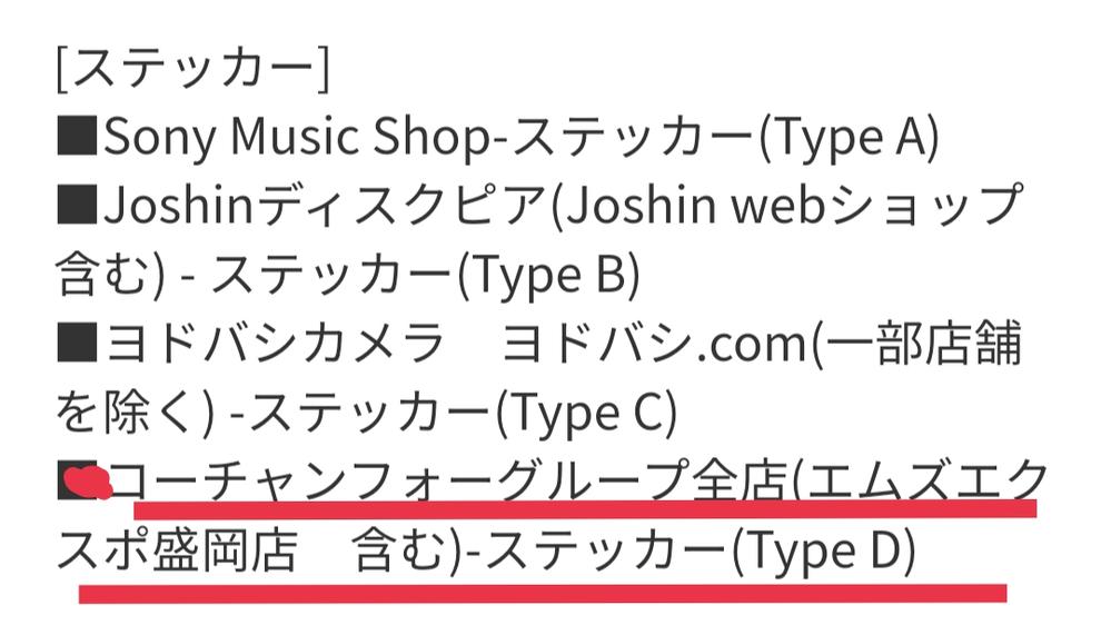 乃木坂46の次回のシングルでtypeD特典のステッカーが欲しいのですが、コーチャンフォーというお店には店舗予約以外の方法はありますでしょうか。 店舗を調べましたところ北海道と東京稲城にしかなく、簡単に行ける場所ではないためオンラインストアで購入したいと考えています。しかしオンラインストアも見つからないため困っているのでわかる方回答お願い致します。