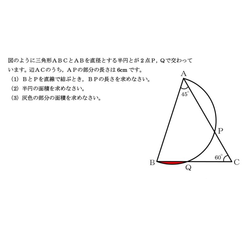 この問題(3)の解き方を教えて下さい。 (1)が6cm (2)が9πcm^2 までは解いたのですが間違っていたらそこも教えて下さい。