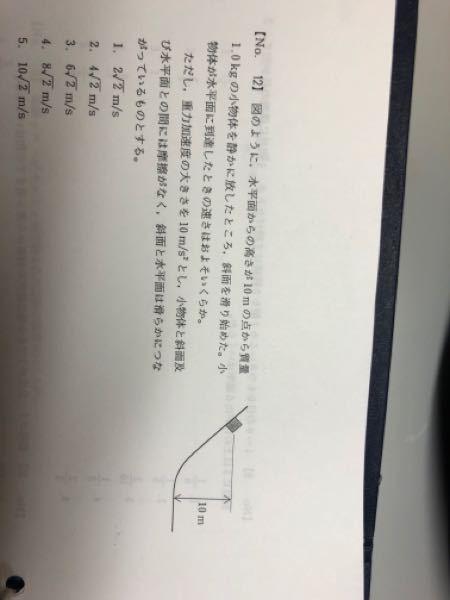 物理基礎教えてください。