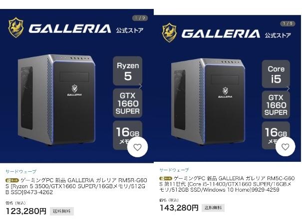 ゲーミングPCを買おうと悩んでます 予定としては左の12万のゲーミングPCを買おうと思ってるのですがAPEXは快適に遊べますか? 少しカクついたりするなら14万の方にしようと思ってるのですがどうでしょうか? 基準がAPEXになります グラフィックは中でできれば144fpsか120fpsは出したいです