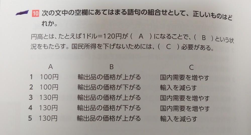 この答えは1です。私は2にしました。 なぜかというと、円高は輸出の価格が下がり、輸出が減って不況になるのではないのですか?