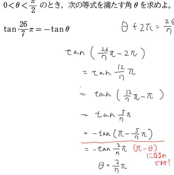 三角数の性質で写真の途中式でπ-θがなぜ出てくるんですか?(字汚くてすいません)