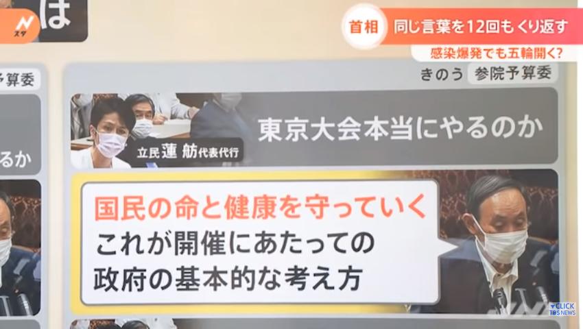 菅「国民の命と健康を守っていく」のリピート 見てる国民が分かるように回答しなかったら罰則ってどうですかね?
