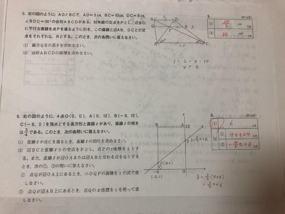 中学数学の問題なのですがなぜこうなるのか教えてください