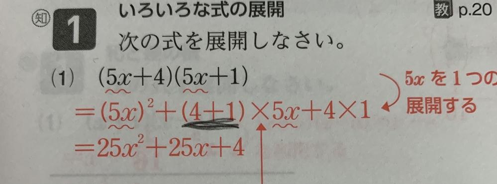 鉛筆で線を引いた(4+1)は何を表しているのですか?