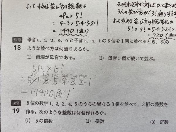 練習18の(2)を教えて下さい。