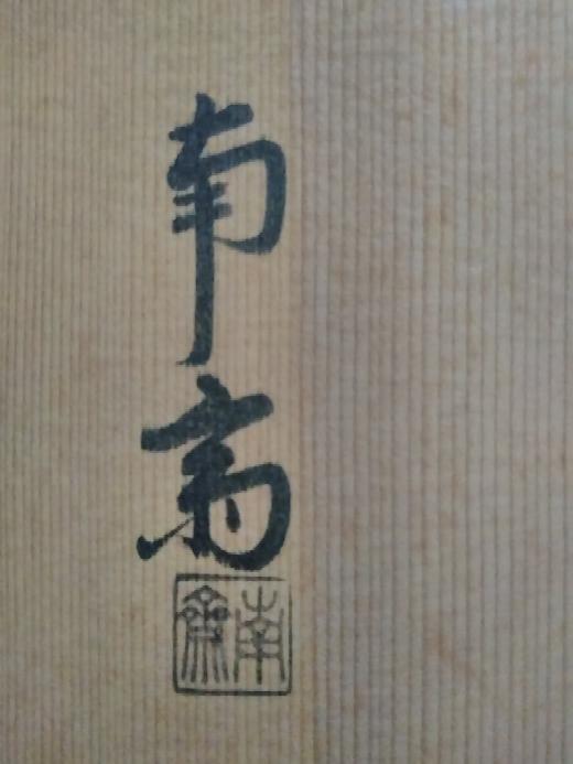 茶道具の共箱に書かれた文字の判読をお願いいたします。 よろしくお願いいたします。