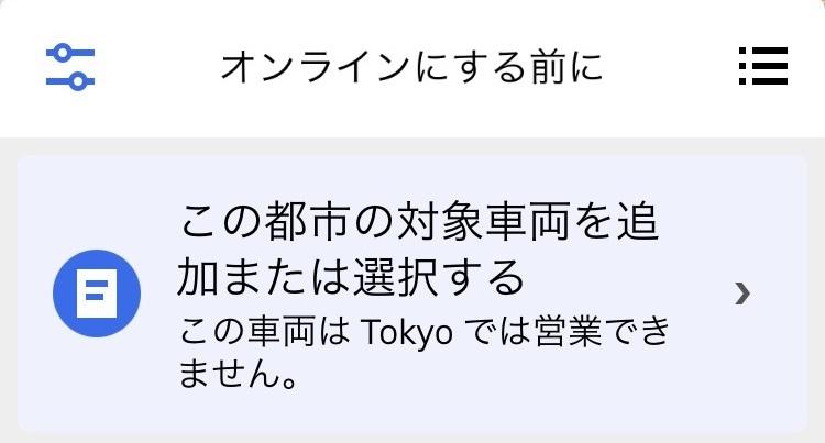 Uber eatsで自転車からバイクへ車両変更の手続きをしました。 そうするとこのような表示が出てオンラインにできません。サポートセンターに問い合わせるも返答がありません。 先日神奈川から東京都への引っ越しは覚ましたがエリア外でも配達自体は出来るはずなので、なぜオンラインにできないかが分かりません。ちなみにナンバープレートは県外です。 何かわかる方よろしくお願い致します。