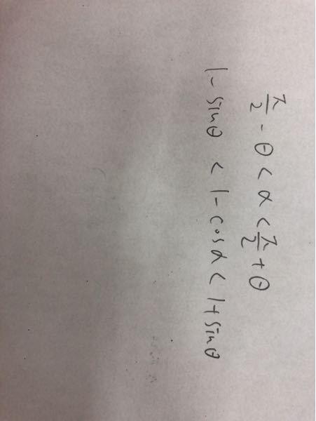 三角関数を用いた不等号の関係なのですが、どうして1行目の式から2行目の式になるのですか?不等号の向きがごちゃごちゃになってしまい…どなたか詳しく解説していただけないでしょうか?