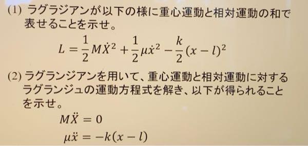 この問題の(2)を教えてください!ばねでつながれた2質点についてのラグランジアンの問題です。