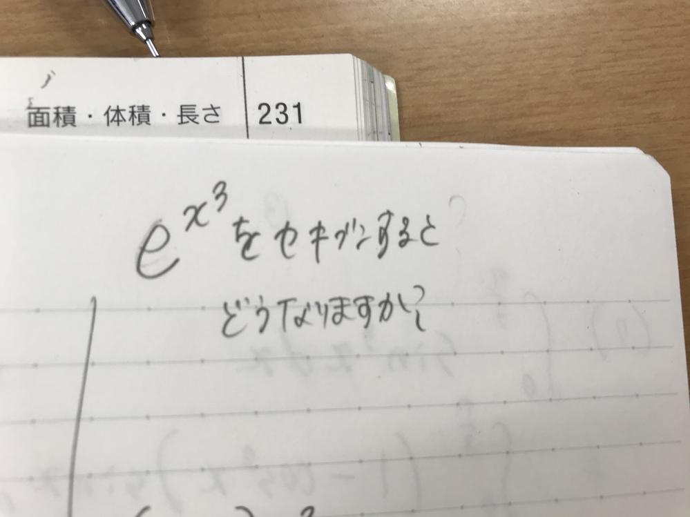 高校数学積分です。以下の写真が分からないです。