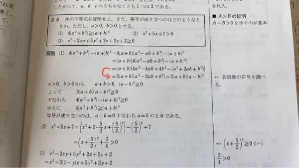 不等式の証明の問題です。 赤の矢印のところがなぜそうなるのかが分からないです。