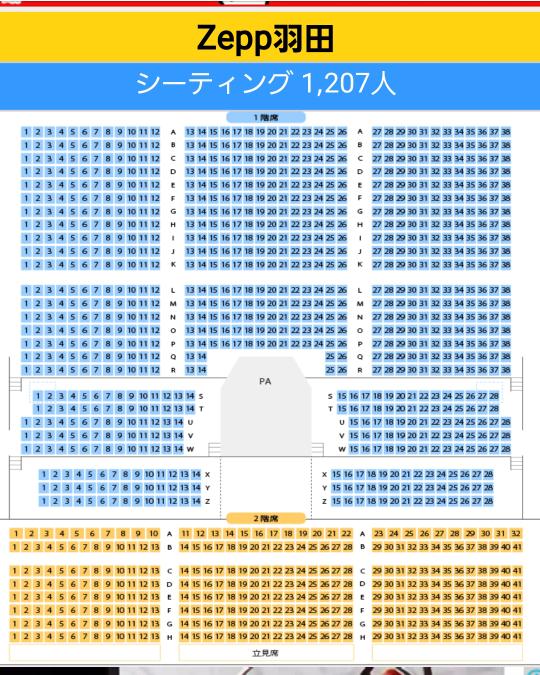 Zepp羽田について質問です。 Zepp羽田の一階席はS列、X列で階段があるようですが、その前列にあたるS列、X列は後方でも比較的に見やすい位置ということでしょうか? Zepp羽田の座席について知ってい方に高低差や見やすさなど教えて頂ければと思います。