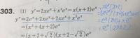 微分の質問です。この微分は私は右の青いペンで書いたように解いてしまいました。間違っているところと正しい途中式を教えてください。 よろしくお願いします。