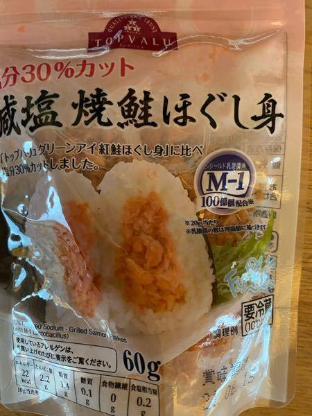 1才の子供に、写真のような鮭のほぐしを食べさせてもいいですか? 塩ゆで必要ですか?