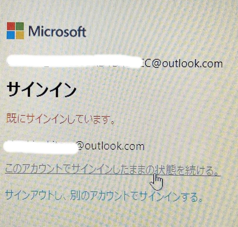 至急!Microsoftアカウントで質問があります。画像の上の方の〜@outlook.comって何のことですか? 下の方の〜@outlook.comをMicrosoftのサインインする時のメールアドレスと、outlookのメールアドレスに使用しています。気になって仕方ないので教えてください。
