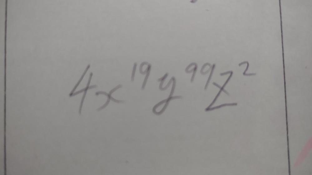 中学2年 単項式の乗法・除法の問題で、友達から出されました。 この問題の答えと、解説お願いします。