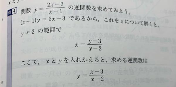 画像の問題なんですけど、x=2y-3/y-1なんじゃないんですか?どこをどうxについて解いたら、こんな数字が出てくるのか教えて下さい。