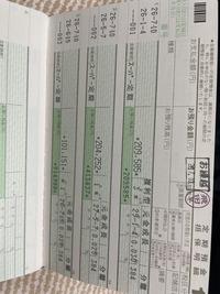 三菱東京UFJ銀行の定期預金通帳の見方  画像の場合今定期預金の残高はいくらになりますでしょうか?  見方についても教えていただきたいです。
