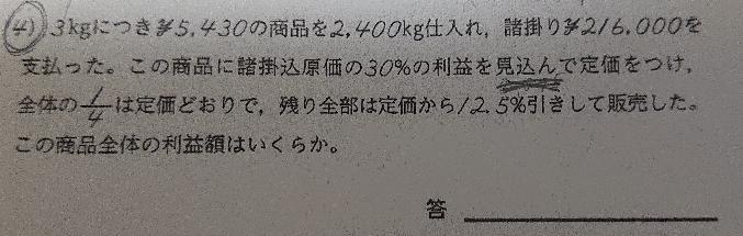 下の問題どうやって解くか教えてください。電卓1級ビジネス計算の問題です。