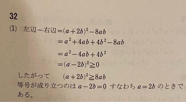 数2の不等式の証明です! 等号が成り立つのはa+2b=0じゃないんですか? どなたか教えて頂きたいです泣