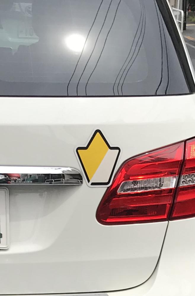 車の後ろにこのようなマークが貼ってありました。 何の意味でしょうか、 わかる方よろしくお願いします