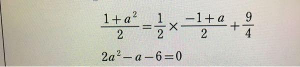 中学数学 計算 どうやったら、1段目の式が2段目の式になるのですか??教えて頂きたいです。
