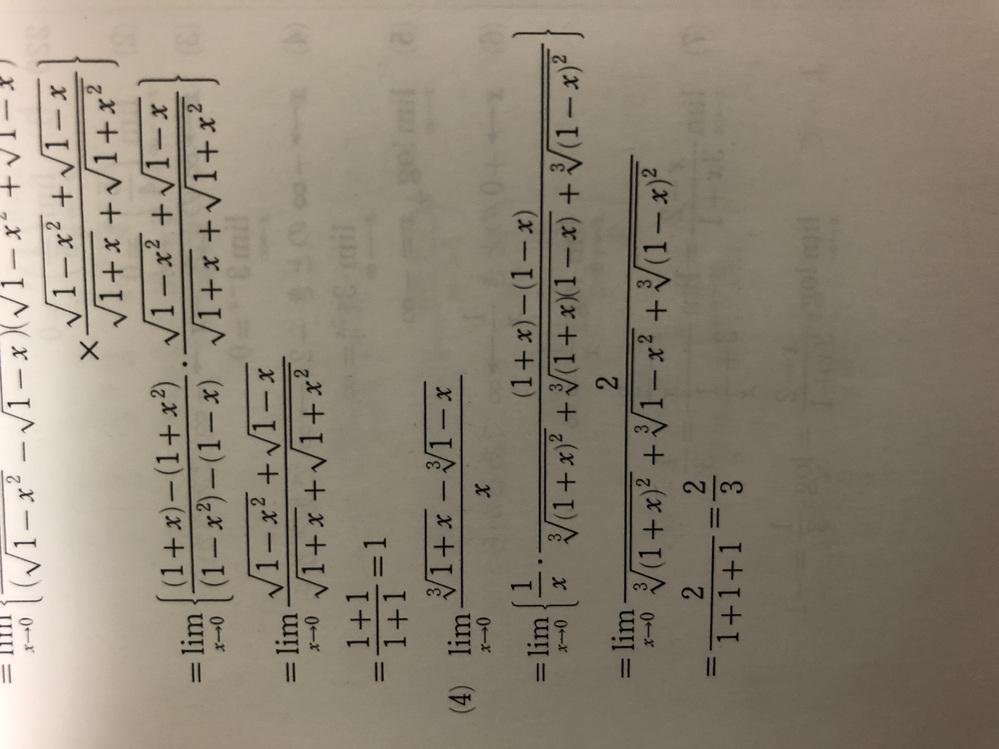 式変形のやり方を教えてください (4)の2行目から3行目にかけてです。