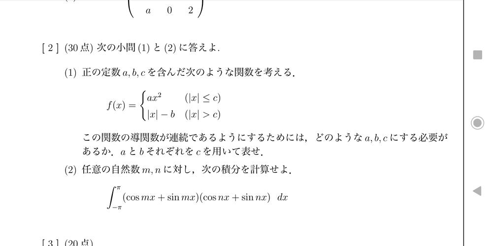 [2]の(1)の導関数に関する問題なのですが、a=1/2cとは分かったのですが、そのあとのbの算出がどうも出来ないです、 どなたかよろしくお願いします。