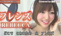 レベッカ (REBECCA)のヴォーカルの歌声ではないことは分かりました。 誰が歌ってるのでしょうか?  「フレンズ」 https://www.youtube.com/watch?v=P1V1CisFeyA