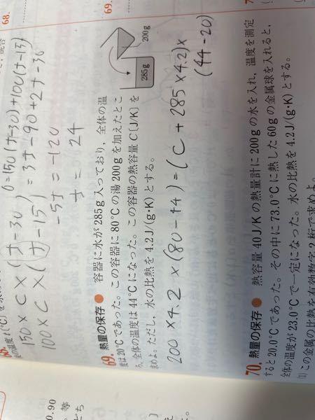 この問題の式で一つわからないところがあります。 この問題の式のところで左辺の(C+285×4.2)は、なぜCをたさないといけないのかがわかりません。 Cは熱容量を表しています。