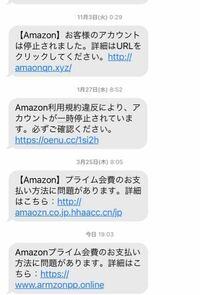 Amazonの詐欺sms? 2ヶ月に一回のペースできます。 今は着信拒否の設定にしています。 自分はすごく不安症なのですが、これで大丈夫でしょうか?